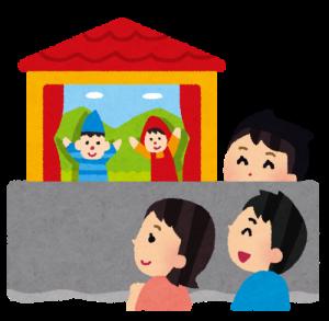 【中止のお知らせ】9月25日開催の東区民センター事業「親子で楽しむ人形劇」